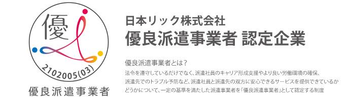 日本リック株式会社_優良派遣事業者認定企業